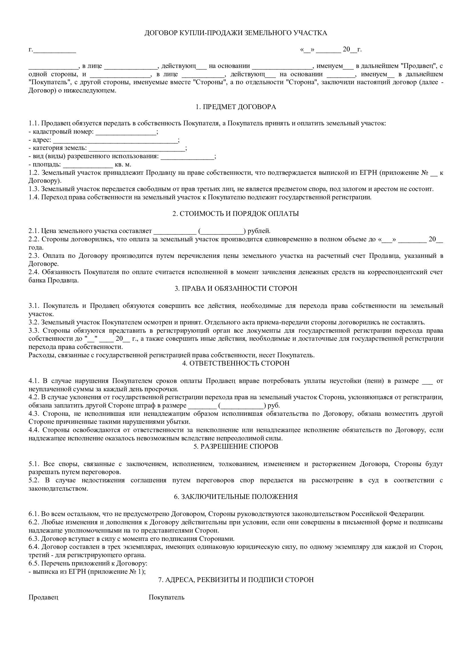 образец договора покупки земельного участка