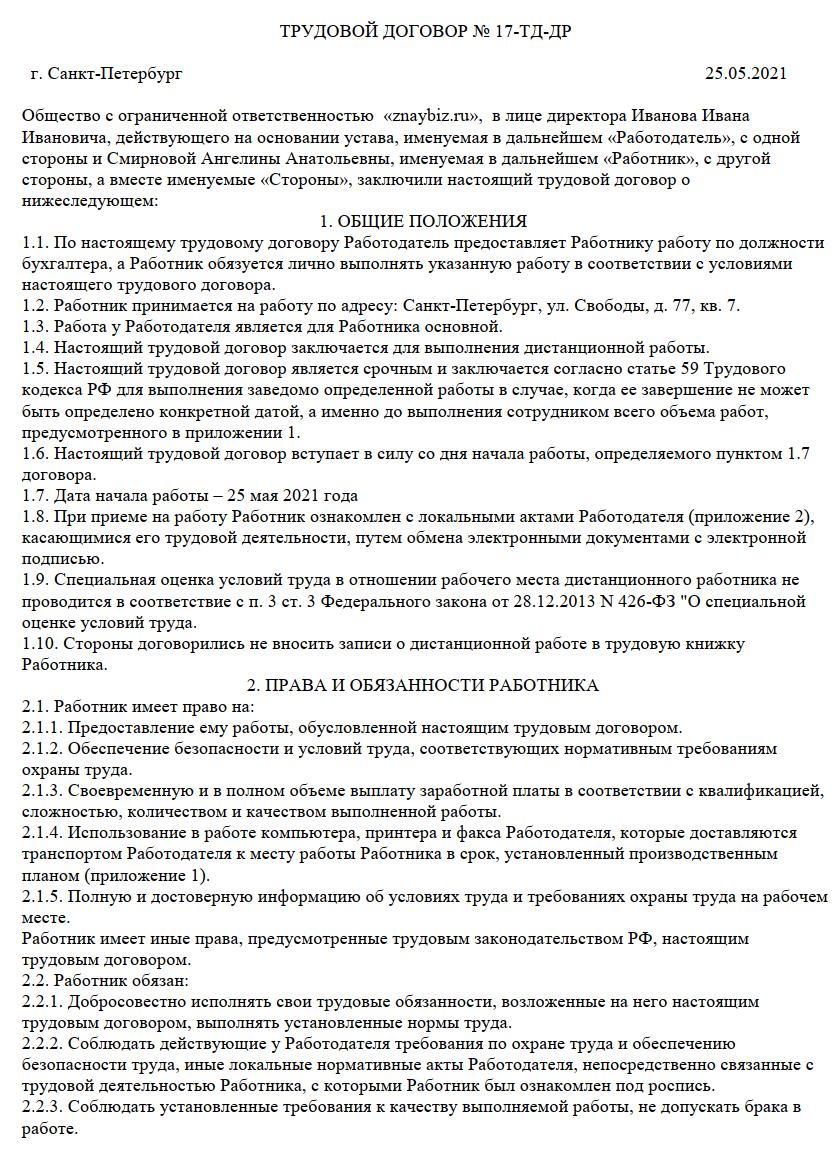 Образец трудового договора о дистанционной работе для бухгалтера