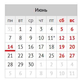 14 июня 2021 выходной или праздничный день