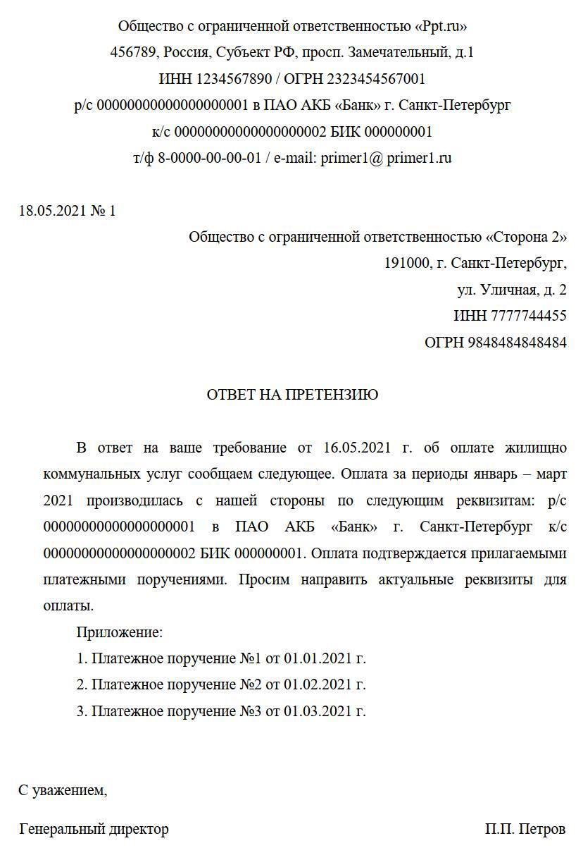 ответ на претензию по оплате задолженности ЖКХ