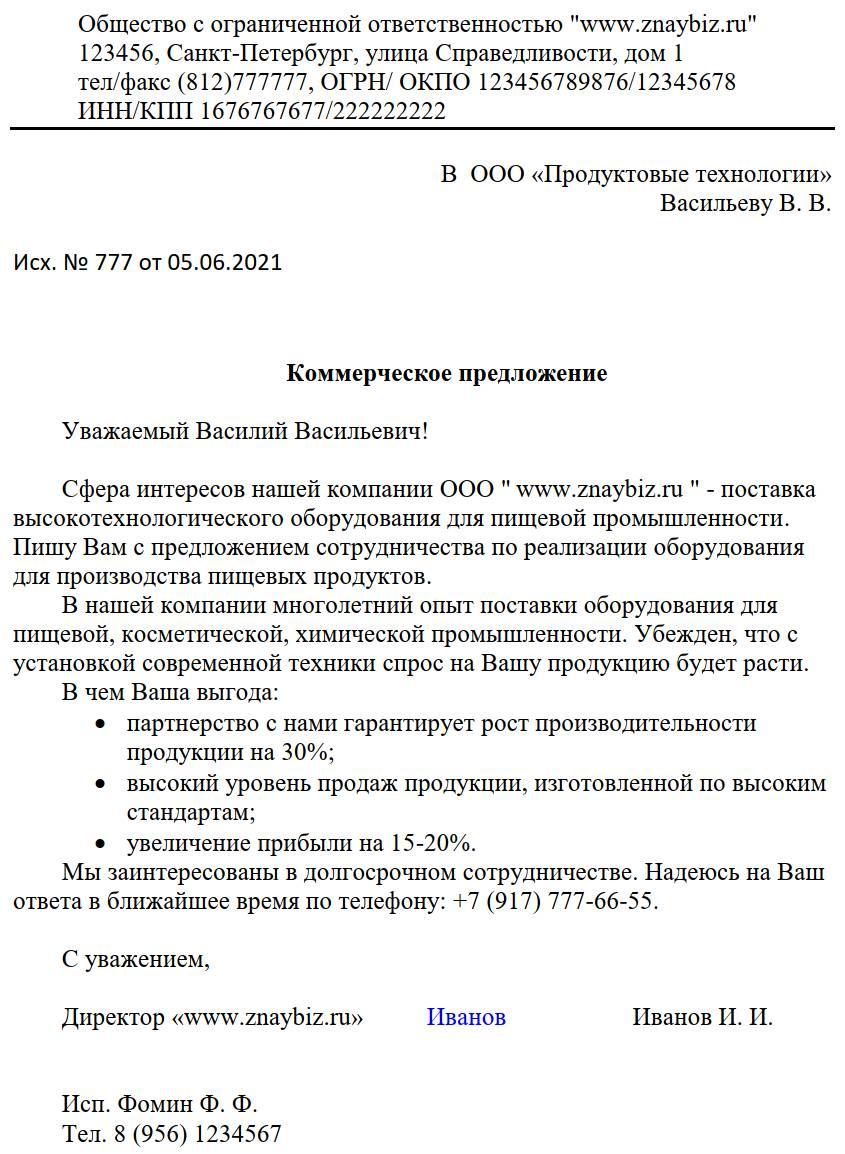 Пример официального письма с коммерческим предложением