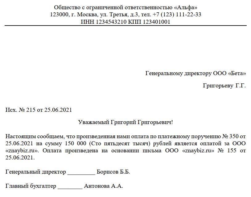 образец письма об оплате за другого контрагента