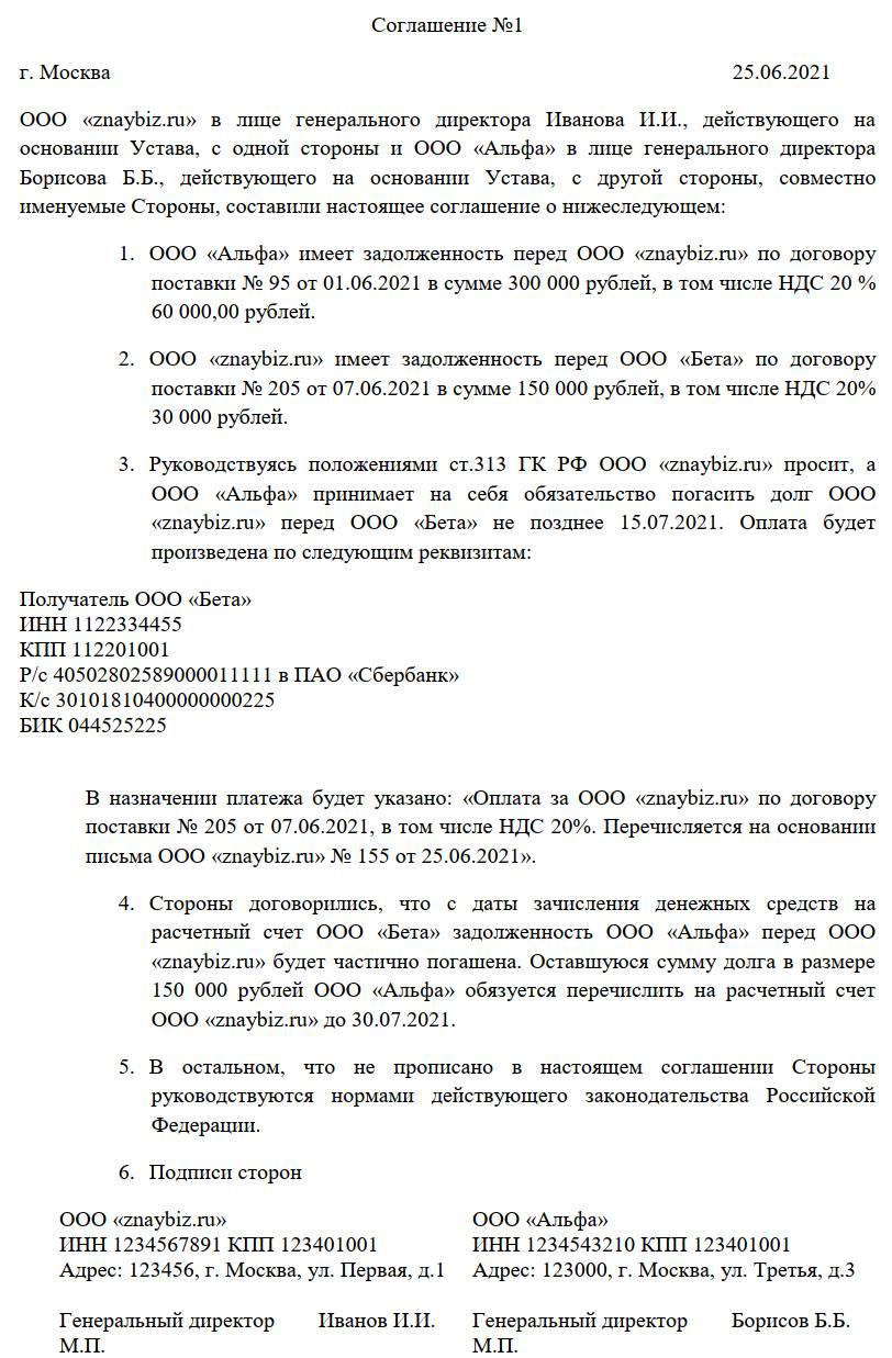 Соглашение об оплате за третье лицо