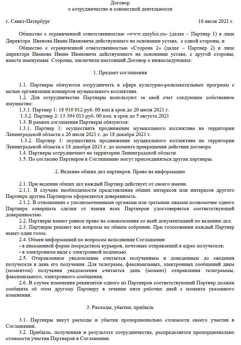 пример договора о совместной деятельности