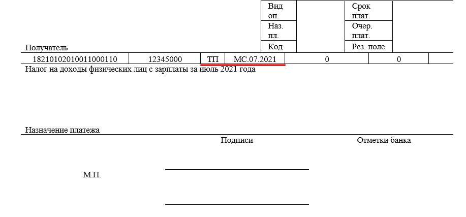 реквизиты 106 и 107 в платежном поручении