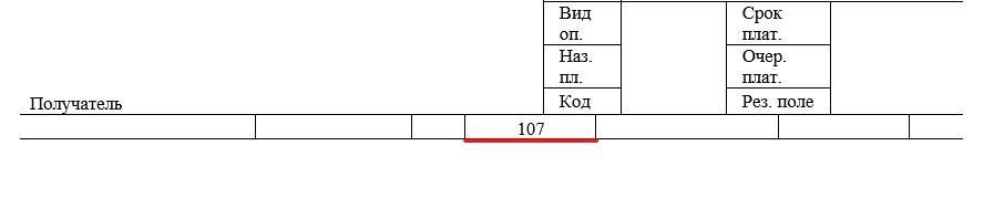 образец строки 107 платежного поручения