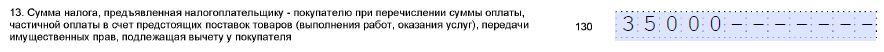 строка 130